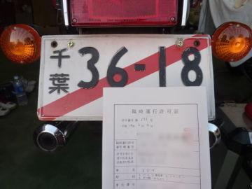 まさかの車検落ちΣ( ̄▽ ̄;)!!・・・こうなったらグルメと花見だ!!! | Webikeツーリング