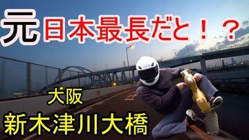 元日本最長。新木津川大橋。モトブログ大阪府 | Webikeツーリング