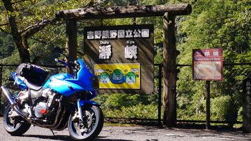 お散歩ツーリングで熊野・瀞峡へ♪ | Webikeツーリング
