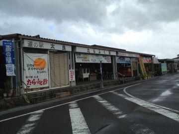 道の駅・太良 | Webikeツーリング