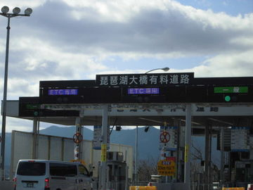 針テラス~琵琶湖大橋『ETCになってビックリ!』 | Webikeツーリング