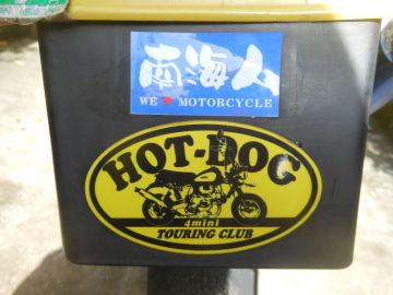 ミニバイククラブツーリング | Webikeツーリング
