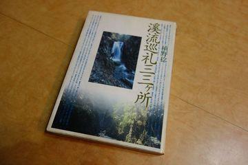 福島県桧枝岐村 釣行記 CB550♪ 2017年 初秋 | Webikeツーリング