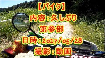 【ツーリング】20170528森へ一緒にどうですか? | Webikeツーリング