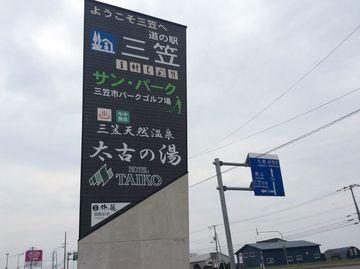 道の駅「三笠」&札幌円山公園 | Webikeツーリング