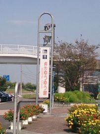 道の駅『貞光ゆうゆう』 | Webikeツーリング