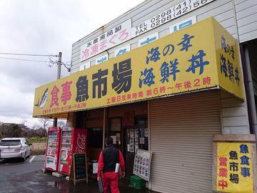 土浦魚市場deグルメランチ | Webikeツーリング