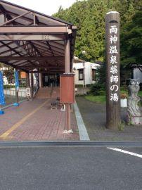 道の駅 両神温泉薬師の湯 | Webikeツーリング