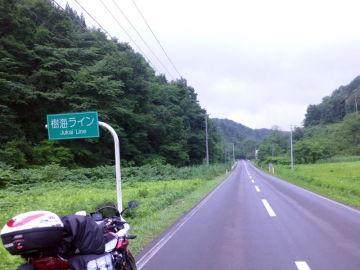 憧れのホッカイダーに!(北海道ツーリング1日目) | Webikeツーリング