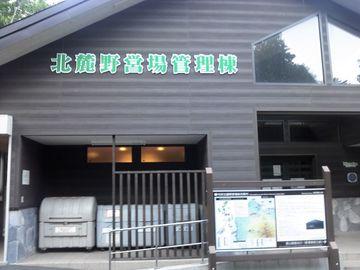 北海道 利尻山登山   Webikeツーリング