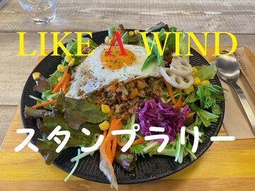 LIKE A WIND スタンプラリー ライダーズカフェ巡り | Webikeツーリング