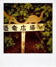 茨城・水戸市森林公園 こんな身近にディープスポット! | Webikeツーリング