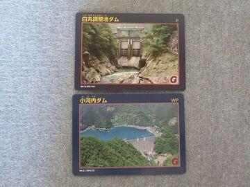 ダムカード13 奥多摩 | Webikeツーリング