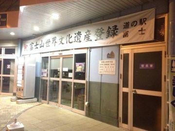 道の駅 富士 | Webikeツーリング