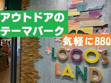 アウトドア用品のLOGOSのテーマパーク | Webikeツーリング