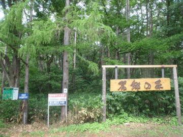 ★★ 麓郷の森 ★★  | Webikeツーリング