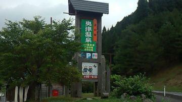 道の駅 奥津温泉 | Webikeツーリング