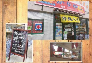 ♪思いーだしたんだとさ、久々の沖縄ソバの味! | Webikeツーリング