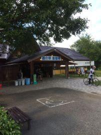 道の駅 裏磐梯 | Webikeツーリング