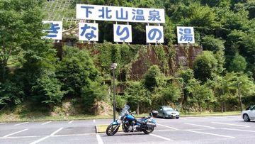 日帰り温泉 | Webikeツーリング