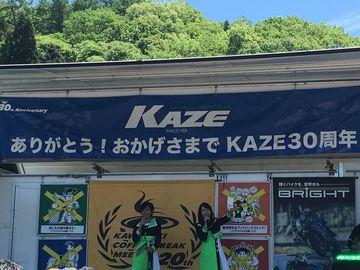 KAZE コーヒーブレイクミーティングin広島 | Webikeツーリング