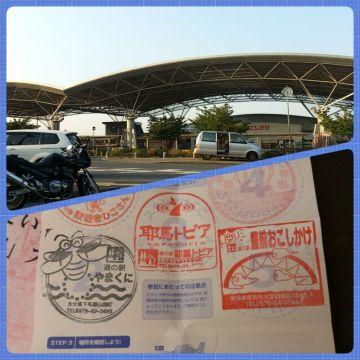 道の駅 豊前おこしかけ | Webikeツーリング