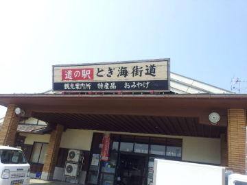 とぎ海道 | Webikeツーリング
