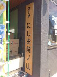 道の駅 にしお岡ノ山 | Webikeツーリング