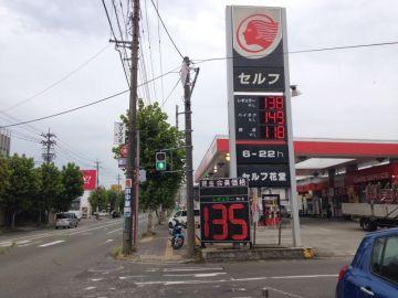 花堂石油(株) 花堂SS | Webikeツーリング