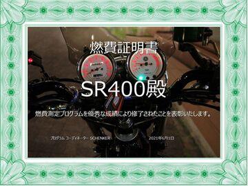 【燃費GP 3回目 まさかの報告!】 SR400 | Webikeツーリング