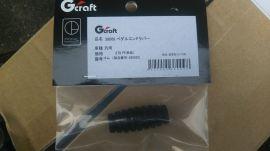 Gクラフト以外のペダル補修用として使用しました。
