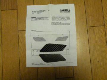 カーボンファイバフレームサイドカバー  (Carbon Fiber Frame Side Covers)