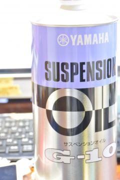 ヤマルーブ サスペンションオイルG-10