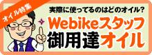 Webikeスタッフ御用達オイル