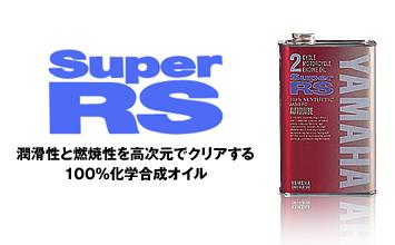 エンジンオイル FSE E-Spec 10W-40