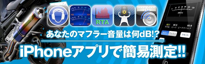 あなたのマフラー音量は何dB!?iPhoneアプリで簡易測定!!