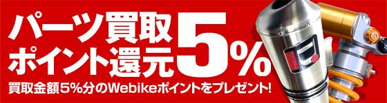 パーツ買取5%還元キャンペーンバナー
