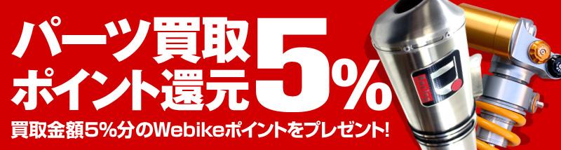 パーツ買取りポイント5%
