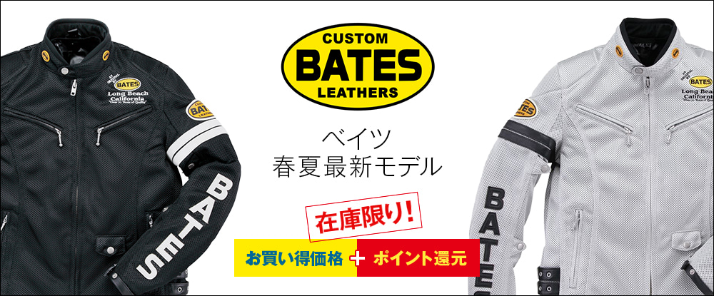 BATES春夏最新モデル