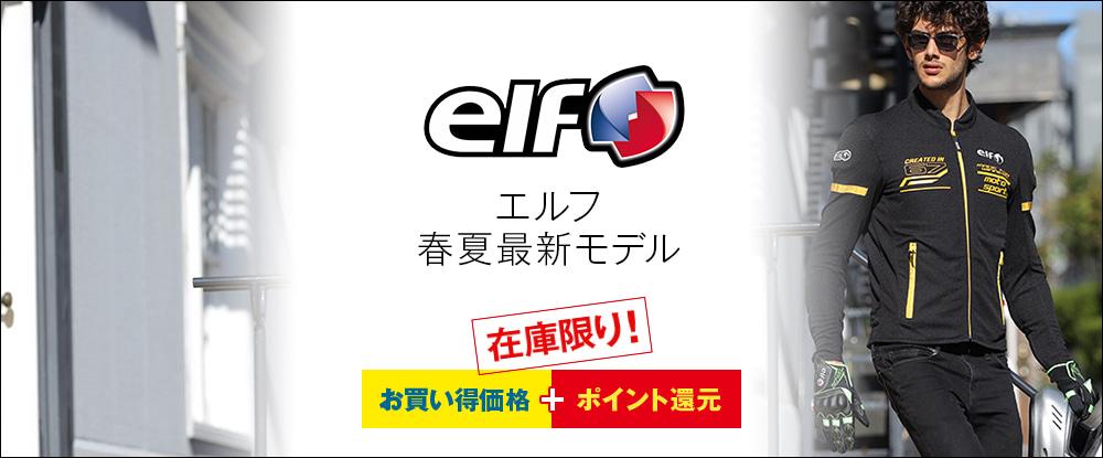 elf:エルフ アパレル春夏最新モデル