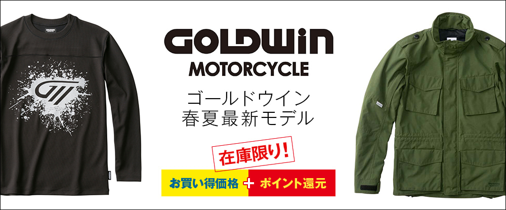 ゴールドウイン春夏最新モデル