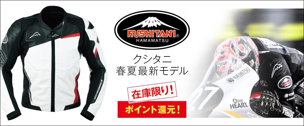 KUSHITANI:クシタニ春夏最新モデル