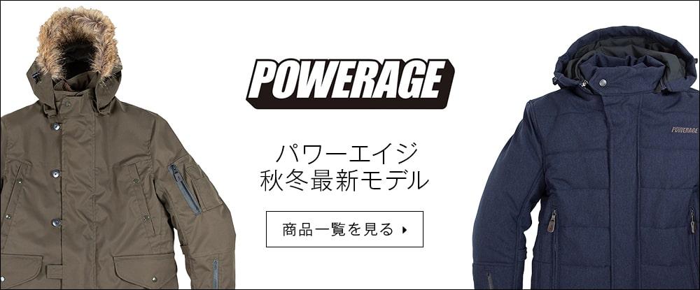 POWERAGE秋冬最新モデル