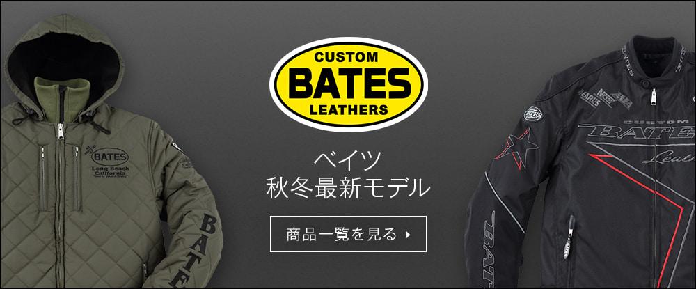 BATES秋冬最新モデル