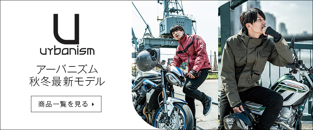 urbanism:アーバニズム アパレル秋冬最新モデル