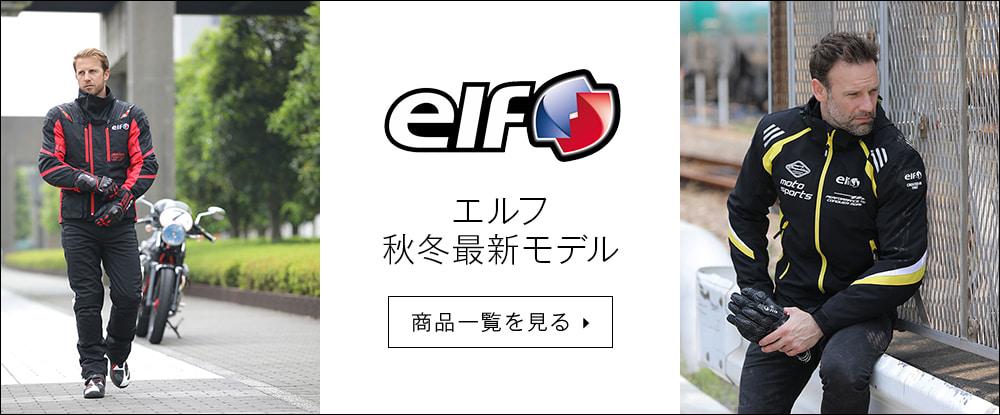 elf:エルフ アパレル秋冬最新モデル