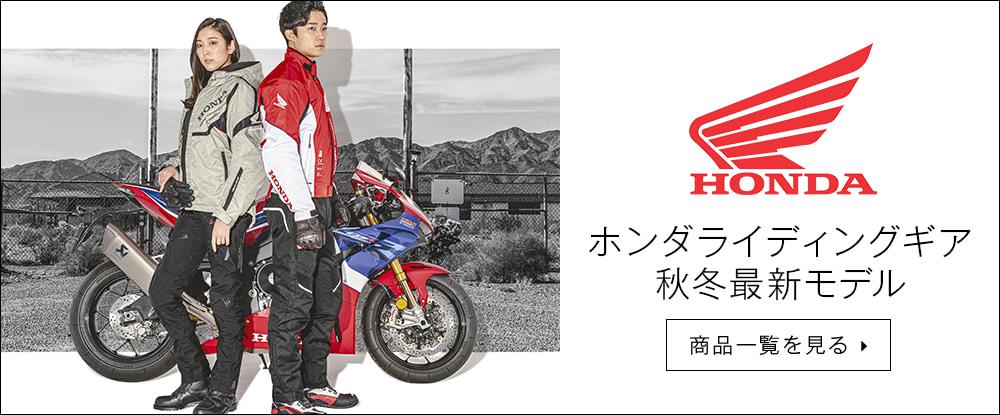 HONDA:ホンダ秋冬最新モデル