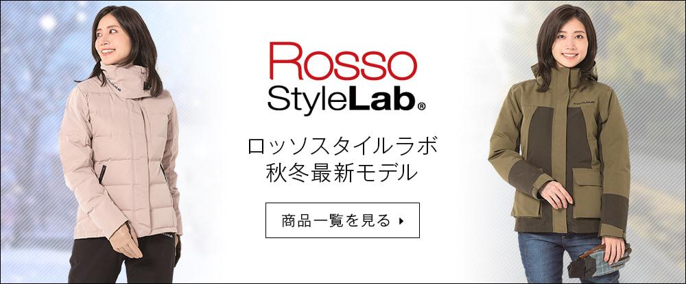 Rosso StyleLab:ロッソ スタイルラボ アパレル秋冬最新モデル