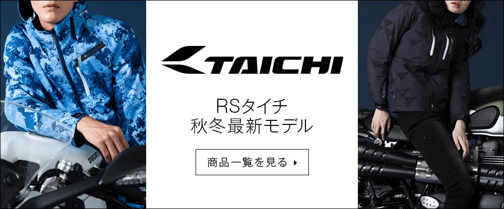 RSタイチ秋冬最新モデル