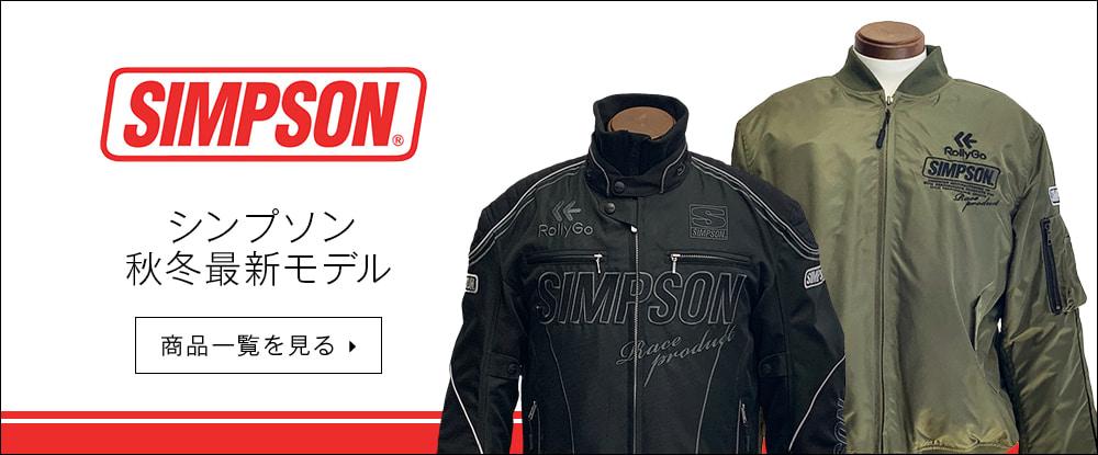 シンプソン秋冬最新モデル